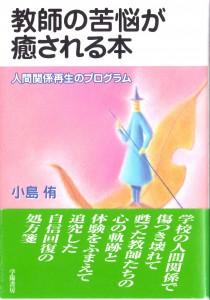教師の苦悩が癒される本